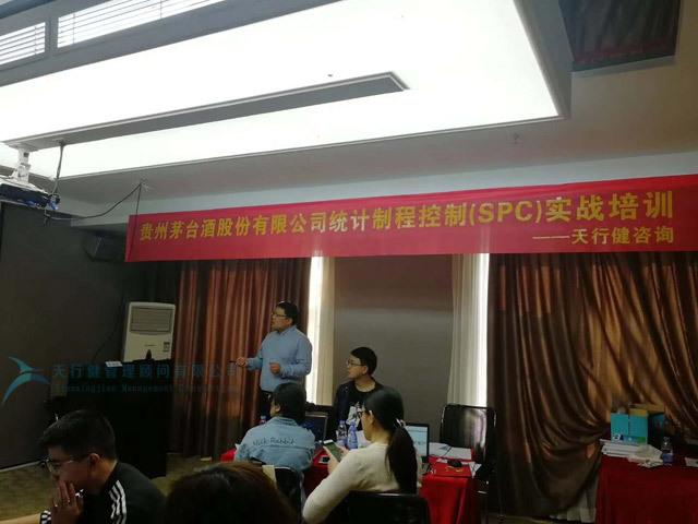 贵州茅台酒股份有限公司统计制程控制SPC实战培训圆满落幕