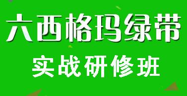 2019年中国质量协会六西格玛绿带与六西格玛黑带考试通知