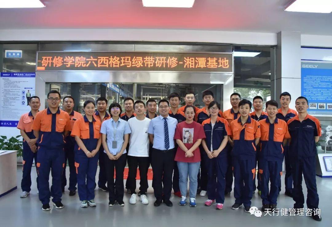 吉利集团湘潭发动机厂六西格玛绿带研修课程圆满落幕