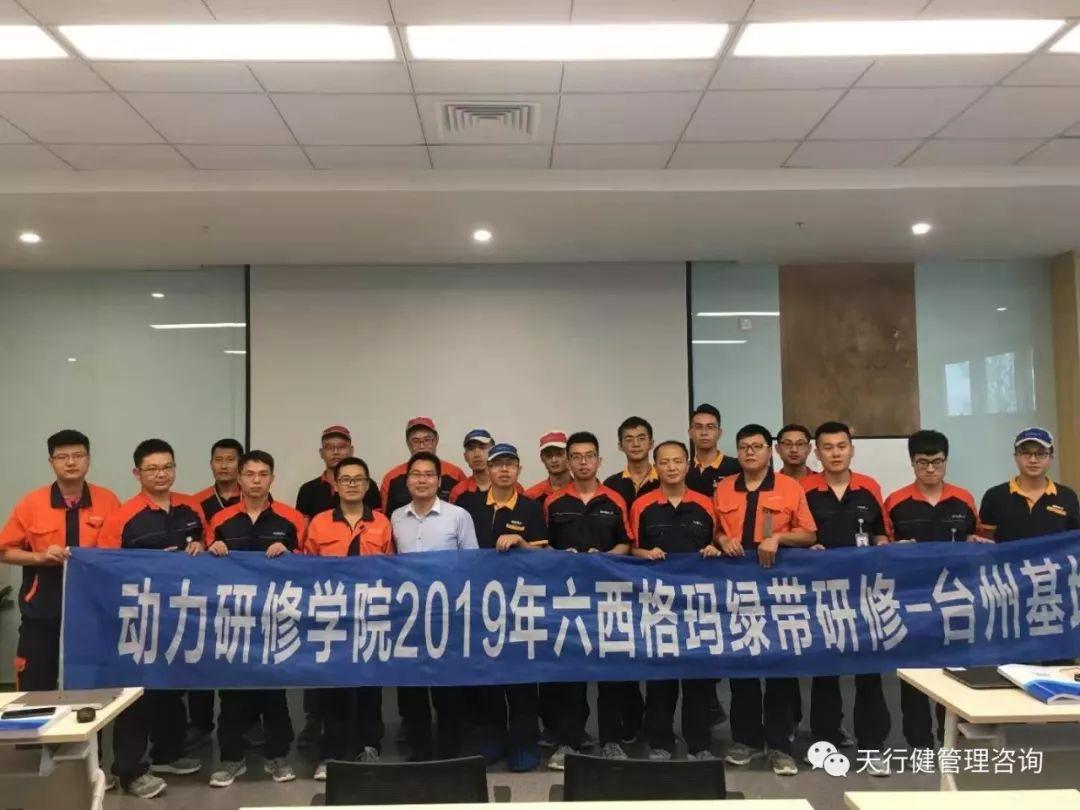 吉利汽车集团台州基地六西格玛绿带研修项目圆满落幕