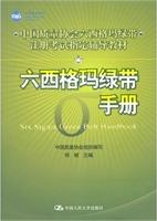 六西格玛绿带手册(免费下载)