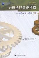 六西格玛实施指南:战略视角与管理方法(免费下载)