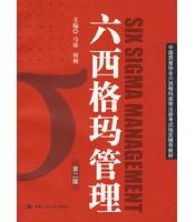 六西格玛管理(第二版)(免费下载)