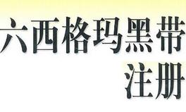 中国质量协会六西格玛黑带注册管理办法