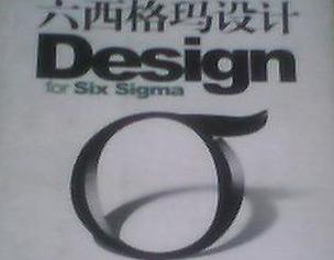六西格玛DFSS:走向创新的必经之路