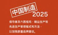 《中国制造2025》:关于普及六西格玛、精益生产等管理模式