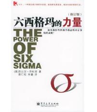 六西格玛的力量(免费下载)