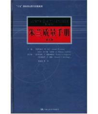 朱兰质量手册(第5版) [Jurans Quality Handbook](免费下载)