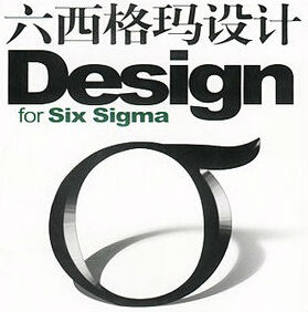 六西格玛设计之什么是DFSS,六西格玛设计什么?