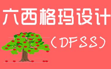企业如何有序的推进六西格玛设计DFSS