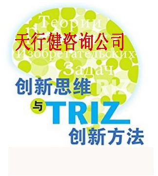 科技创新方法(TRIZ)在企业的应用
