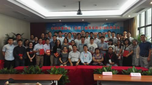 全国六西格玛项目(DFSS专场)发表赛在苏州成功举行