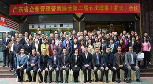 广东省企业管理咨询协会第二届五次理事会议胜利召开