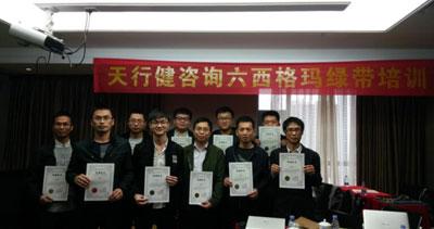 贺170322-26期《六西格玛绿带经典培训》在深圳圆满结束