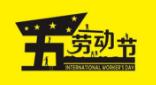 2017年劳动节放假通知