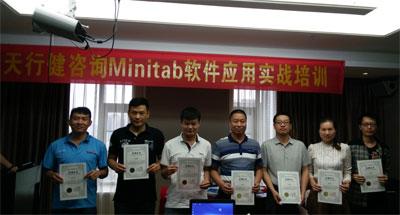 贺天行健咨询5月《Minitab软件实用课程培训》在深圳完美实施