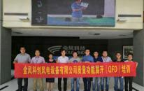 贺金风科创风电设备有限公司质量功能展开QFD培训圆满完成