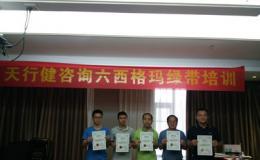 贺170722-26期《六西格玛绿带培训》在深圳圆满成功