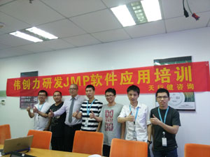 贺伟创力研发工具系列培训之JMP软件应用培训圆满完成