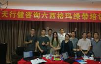 贺170826-30期《六西格玛绿带培训》在深圳圆满完成