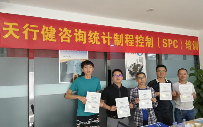 贺天行健咨询9月《统计制程控制SPC培训》在深圳圆满结束