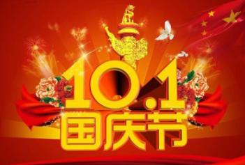 2017年国庆节放假通知
