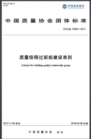 《质量信得过班组建设准则》T/CAQ10204-2017正式发布