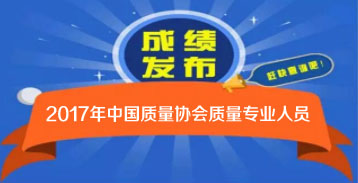 2017年度中国质量协会质量专业人员考试成绩公布及查询通知