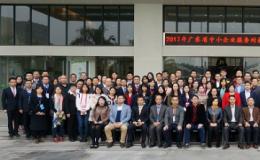 2017年广东省中小企业服务对接活动日顺利落下帷幕