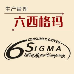 阐述六西格玛设计DFSS咨询如何在公司有效展开的5大要点