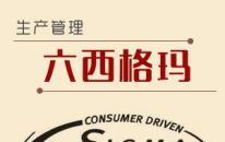 2018年度中国质量协会六西格玛黑带注册评价通知