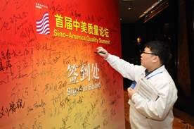 台达电子集团出席首届中美质量