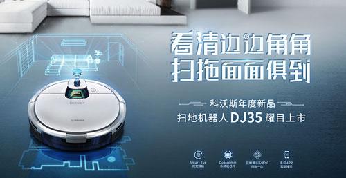 科沃斯携手天行健达成战略合作, 助力中国智造2025