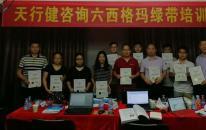 贺180526期《六西格玛绿带经典课程》培训在深圳圆满结束