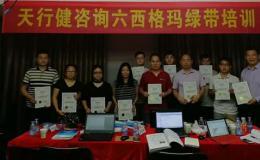 11月28日六西格玛绿带培训课程深圳班确定开课!