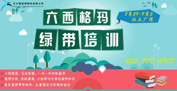 2018年度中国质量协会六西格玛绿带(注册)评价合格者名单