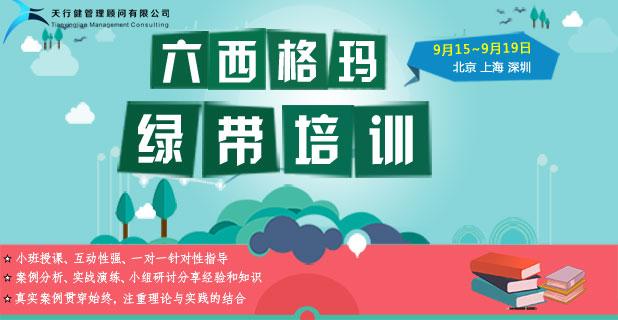 2018年度中国质量协会质量专业人员考试考点(详细版)