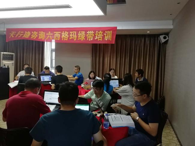 天行健咨询0829期深圳市六西格玛绿带经典培训班如期举办