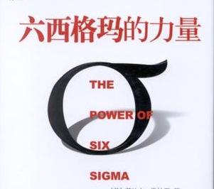 DFSS六西格玛设计的产生及核心价值