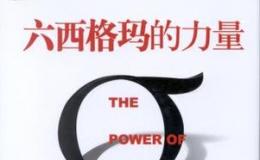 中国质量协会六西格玛黄带考试评价管理办法(试行)