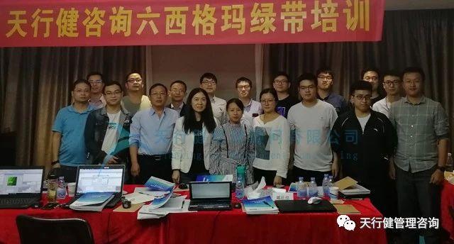 1月9日六西格玛绿带培训课程深圳班确定开课