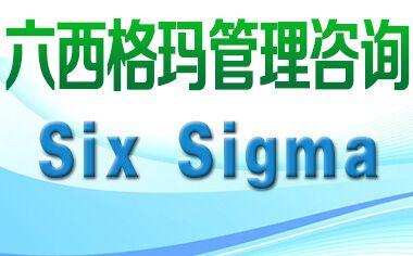 六西格玛管理法与ISO9000、TQM是什么关系?