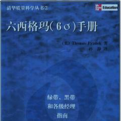 六西格玛手册:绿带、黑带和各级经理指南(免费下载)