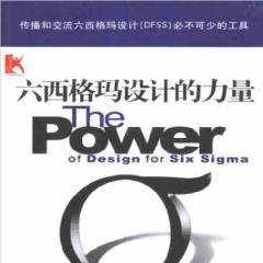 六西格玛设计的力量(免费下载)