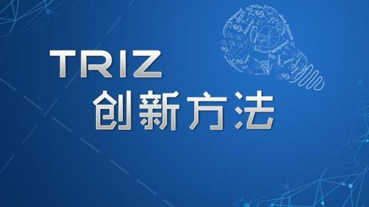 TRIZ的九大经典理论体系