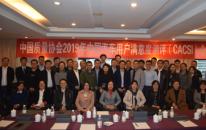 中国质量协会2019年中国汽车用户满意度测评(CACSI)启动