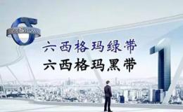 2019年中国质量协会六西格玛注册考试相关注意事项