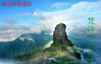 贵州梵净山旅游放假通知