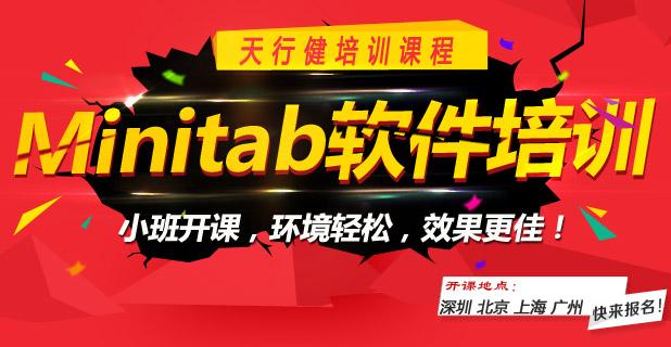 Minitab软件实用课程培训(应用统计学)总表