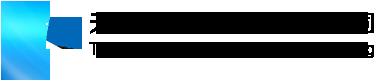 必威官网登录企业管理咨询顾问企业